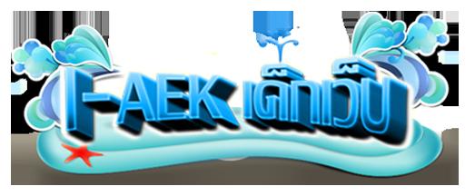 รับทำการ์ตูน flash Animation Cartoon แอนนิเมชั่นจากแฟลช ราคาถูก